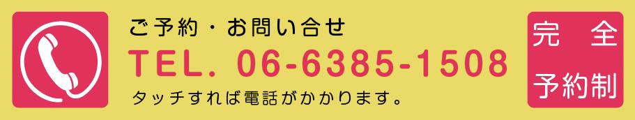 Call: 06-6385-1508