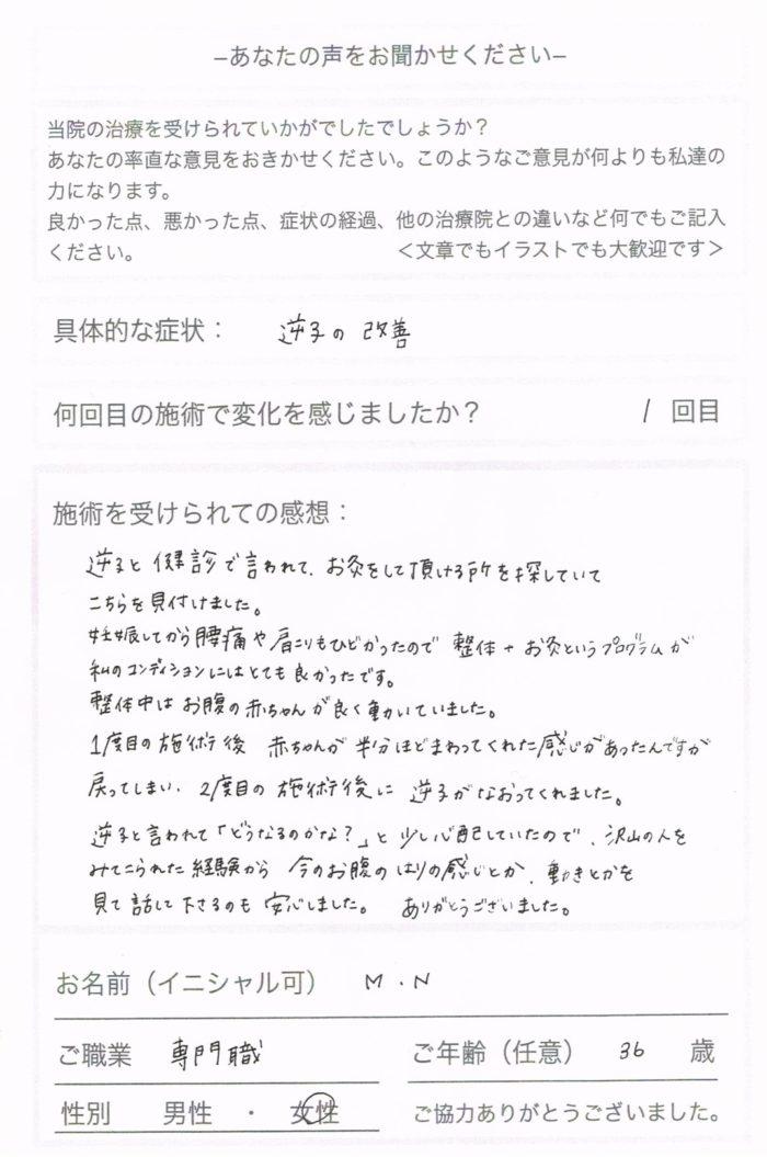 江坂 マタニティ 逆子