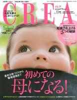 雑誌CREA