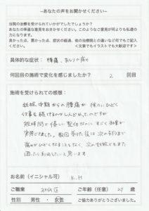 江坂 マタニティ 腰痛