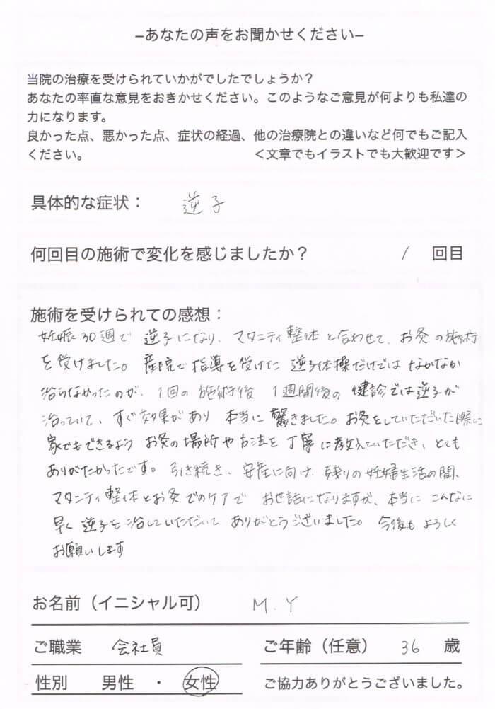 吹田市江坂のマタニティ・逆子