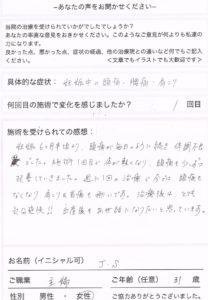 江坂 マタニティ 頭痛